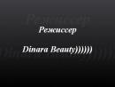 Dinara Beauty Home Battle HMC KING-SIZE vol.8 Фестиваль Дух Улиц 2017 vol.2 23-24 september 06.03.2018 year)