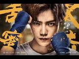 Дорама Сладкий удар | Sweet Punch (2018) | Tian Mi Bao Ji | Luhan | Guan Xiao Tong