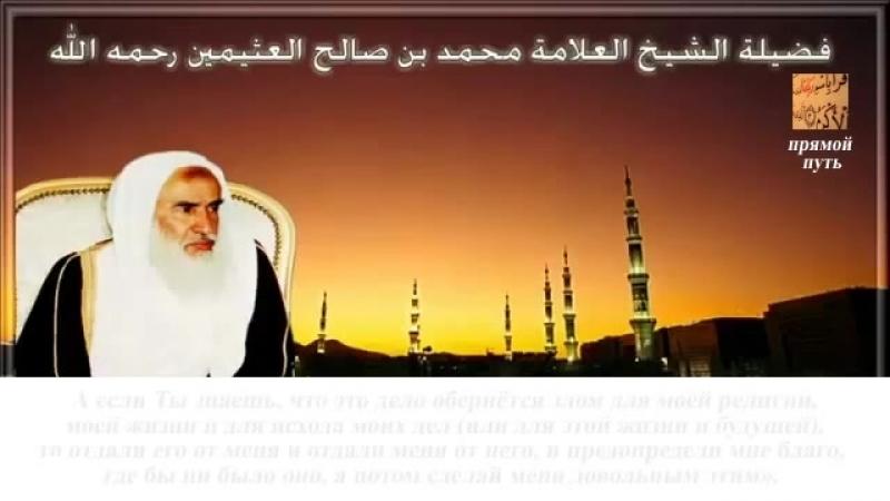 Каким образом совершается молитва истихара (шейх Усаймин)