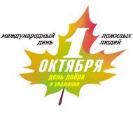 Международный день пожилых людей!!!