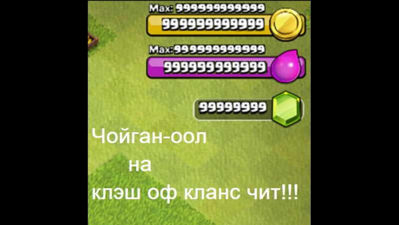 Чит на клэш оф кланс монеты 999.999.999.999.999.$