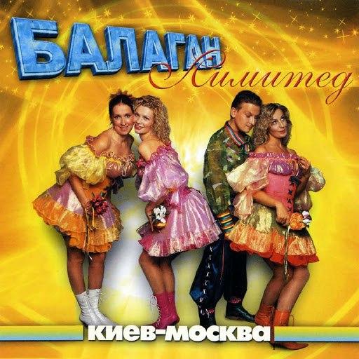 Балаган Лимитед альбом Киев-Москва