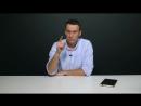 Алексей Навальный Здравствуй, я вернулся!