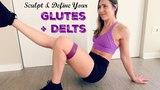 Christine Salus - Build + Define your Glutes and Shoulders | Силовая тренировка для плеч и ягодиц (гантели и фитнес-резинка)