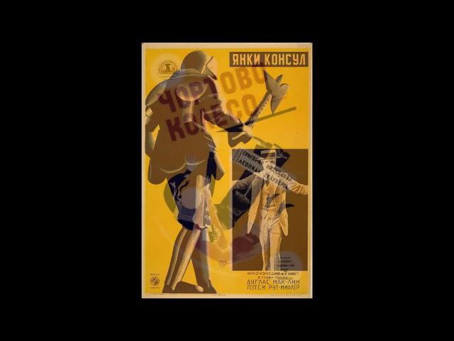 Плакаты русского конструктивизма 1920-х - 1930-х годов 2