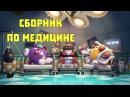 Сборник по медицине - Смешарики. ПИН - код Познавательные мультфильмы