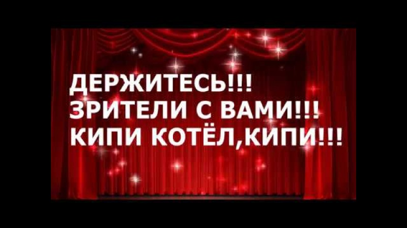 Макбет Кино Акция любви и поддержки Бутусов спасибо