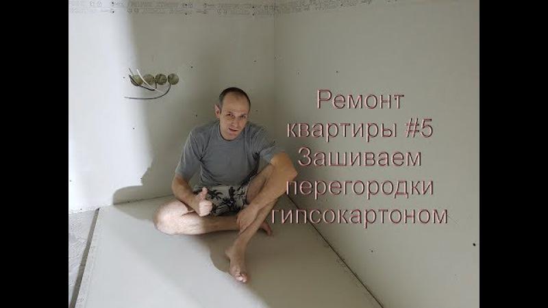 Ремонт квартиры 5 Монтаж гипсокартоновых перегородок Зашивка ГКЛ после шумои