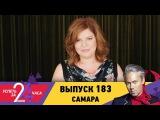 Успеть за 24 часа  Выпуск 183  Самара