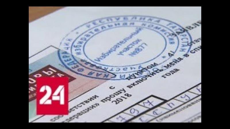 Выборы в Татарстане: необычные бюллетени, новые технологии и бесплатный транспорт - Россия 24