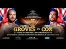 World Boxing Super Series Джордж Гроувз- Джейми Кокс George Groves vs Jamie Cox Who Wins