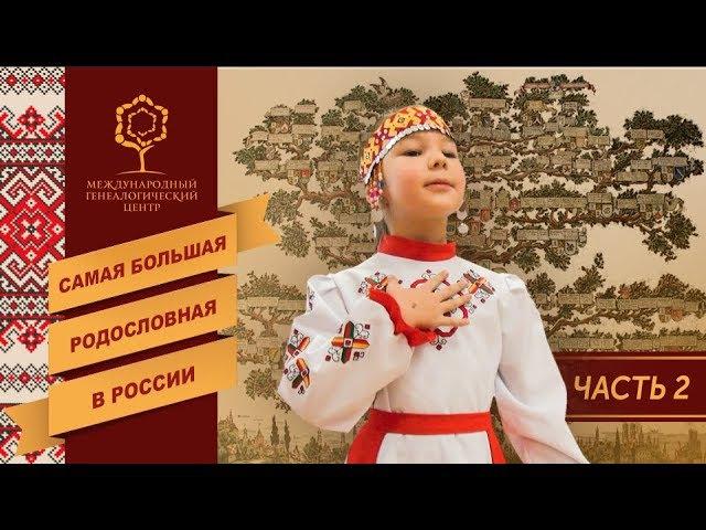 Самая большая родословная в России. 75000 человек. Часть 2. Розыгрыш сертификата!