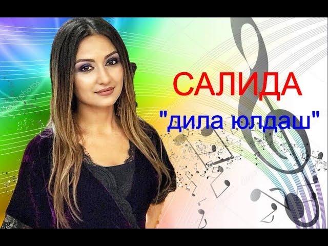 НОВАЯ ДАРГИНСКАЯ 2018 САЛИДА Дила юлдаш