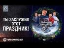 О чем говорят мужчины под Новый год о подготовке к празднику и World of Tanks