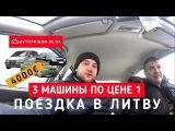 3 тачки по цене 1 Opel Astra, Hyundai Getz и Ford Mondeo из Литвы без растаможки  Avtoprigon.in.ua