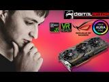 Сгорела видеокарта ● Второе дыхание от DigitalRazor ● ASUS ROG Strix GeForce GTX 1070