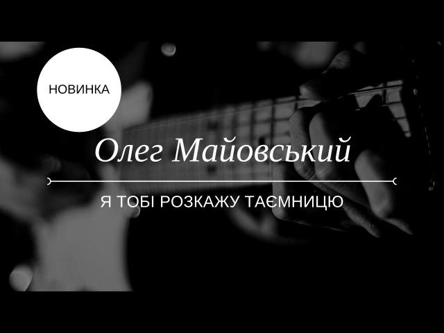 Олег Майовський - Я тобі розкажу таємницю
