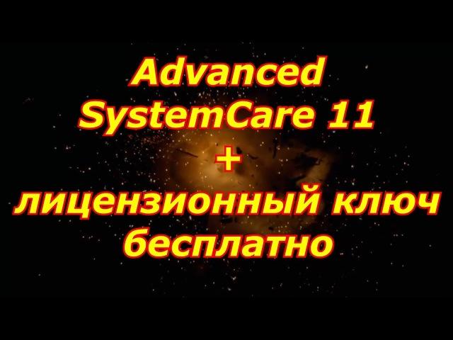 Advanced SystemCare 11 лицензионный ключ