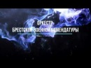 Сover на песню Вояж гр Ленинград в исполнении Оркестра Брестской военной комендатуры
