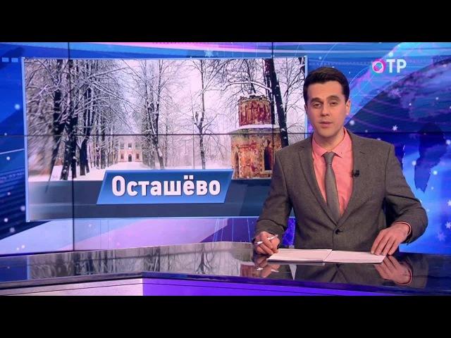 Малые города России: Осташёво - Подмосковный полуостров