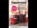 Спец предложения февраля tupperware