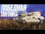 УНИВЕРСАЛЬНАЯ ТАКТИКА ДЛЯ ПОБЕДЫ ● ТУРНИРЫ | World of Tanks