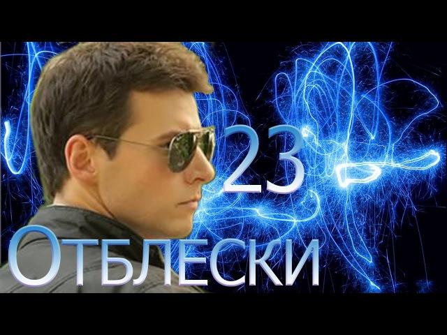 Отблески 23 серия 2010