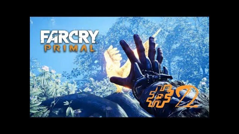 FarCry Primal ➥ Прохождение Part 2 (Часть 2) ➥ Получил навык кинолога-дрессировщика.