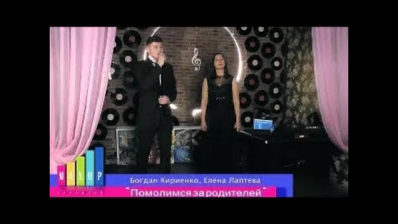 Богдан Кириенко и Елена Лаптева - Помолимся за родителей