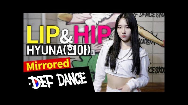 HyunA(현아) - Lip Hip(립앤힙) DANCE COVER (Mirrored) / 데프댄스스쿨 수강생 빨리 평가 케이팝 가요안47924