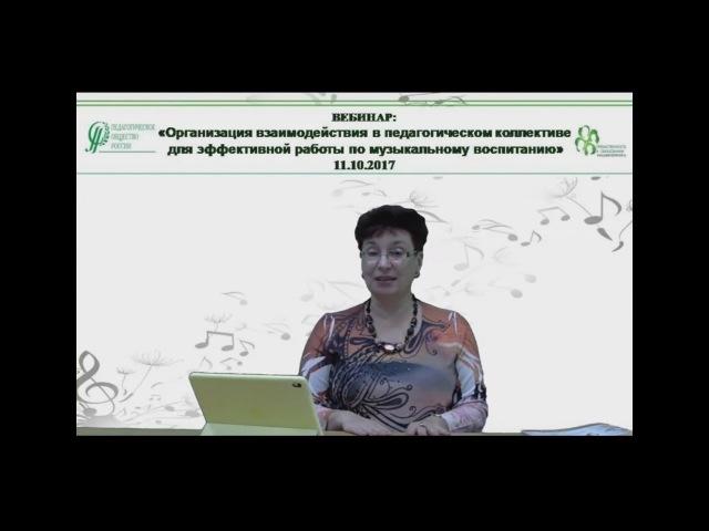 11.10.2017 Вебинар: «Организация взаимодействия в педагогическом коллективе...