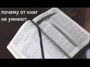 Почему книги не сделают Вас умнее Расследование на QWERTY
