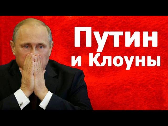 Путин и Клоуны - Владислав Жуковский - 22.01.2018