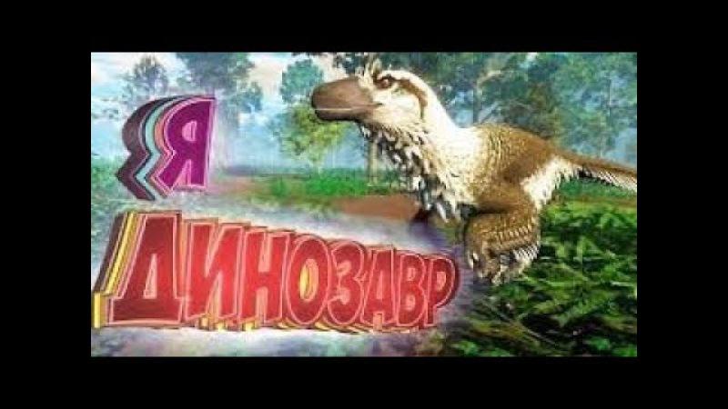 SAURIAN, Симулятор, Динозавра, №2