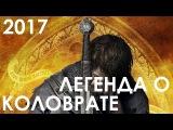 Легенда о Коловрате - Фэнтэзи Россия 2017 Новинка