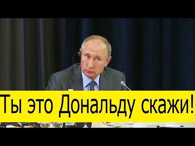 Путин ВЫСЛУШАЛ не довольствие НЕМЦЕВ в связи С новыми СAНKЦИЯMИ США к РОССИИ 13.10.2017