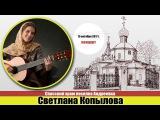 Светлана Копылова, концерт 15 октября 2017