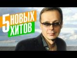 Игорь Латышко  -  5 новых хитов 2017
