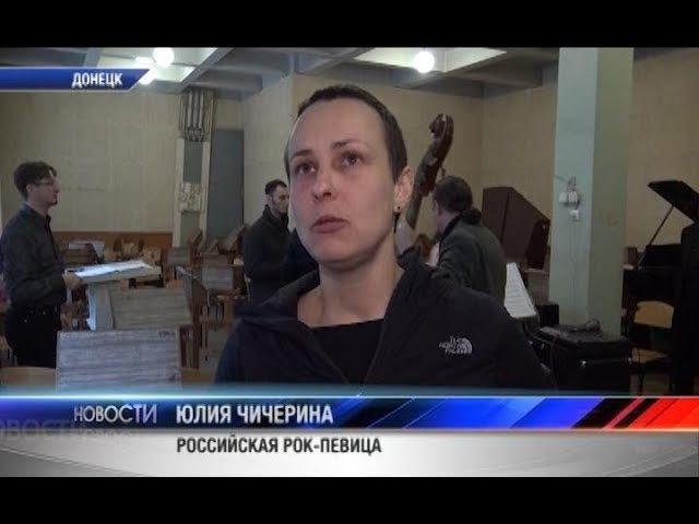 Совместная репетиция Юлии Чичериной со студентами Донецкой музыкальной академии.