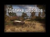 S.T.A.L.K.E.R Долина Шорохов №5 Освобождение пленных