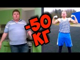 мотивация к похудению и мотивация к спорту Виктора. Как похудеть на 50 кг