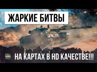 ДВЕ ЖАРКИЕ БИТВЫ НА НОВЫХ КАРТАХ В HD-КАЧЕСТВЕ! #worldoftanks #wot #танки — [ http://wot-vod.ru]
