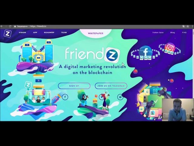 Новая криптовалюта проекта friendz за регистрацию и подключение к проекту.