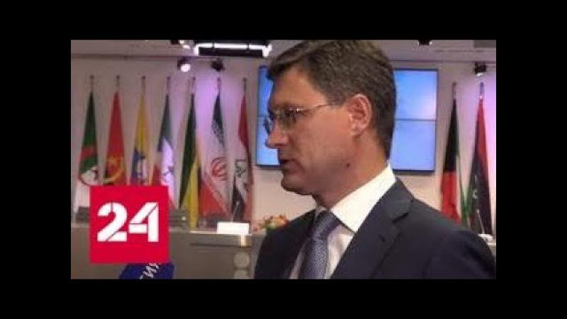 Александр Новак: в августе страны ОПЕК выполнили обязательства по венскому согл...