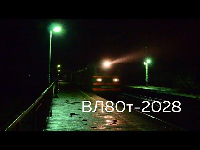 ВЛ80т-2028 с нечётным грузовым поездом № 1313