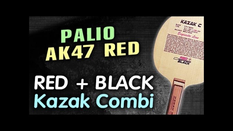 Test PALIO AK47 Red on RED BLACK Kazak C (Kazak Combi)