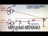 Подключение противотуманных фар от Валеры Потапенко