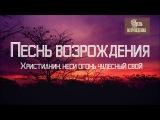 Христианская Музыка Песнь Возрождения - Христианин неси огонь чудесный свой Христианские песни