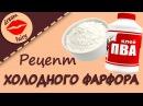 Рецепт ХОЛОДНОГО ФАРФОРА без варки