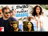 Arabic Swag Se Swagat  Song  Tiger Zinda Hai  Salman Khan  Katrina Kaif  Rabih  Brigitte